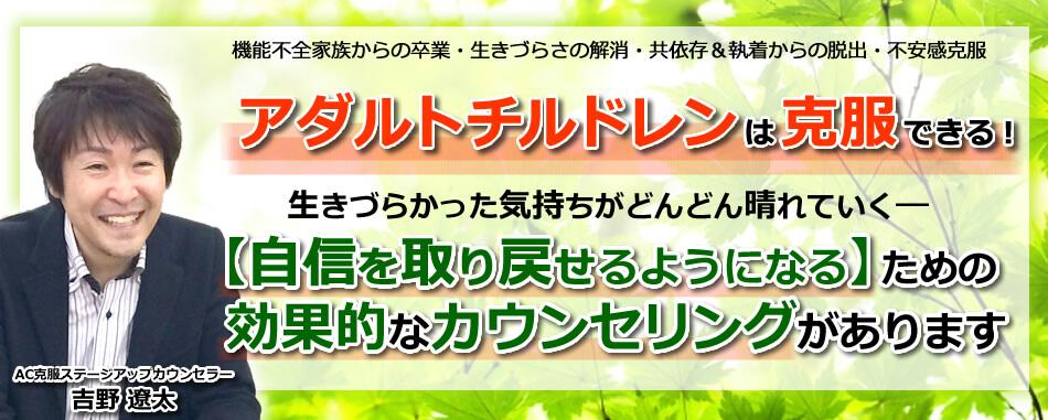 アダルトチルドレンは克服できる。ACに特化した専門のカウンセリングならACカウンセリング大阪で