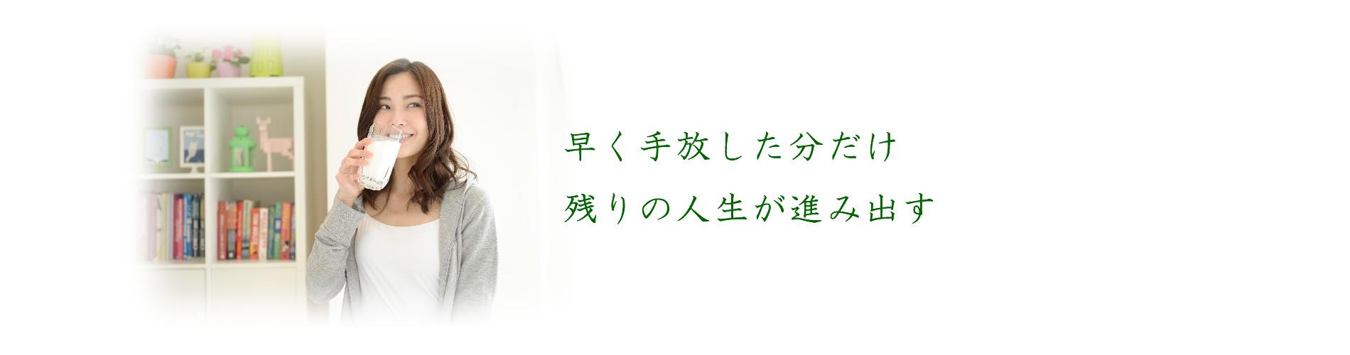 アダルトチルドレン専門カウンセリング(大阪)「早く手放した分だけ人生が進む」
