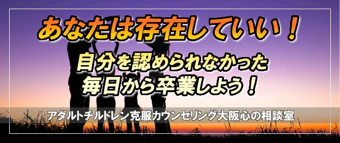 ACカウンセリング大阪TOP3