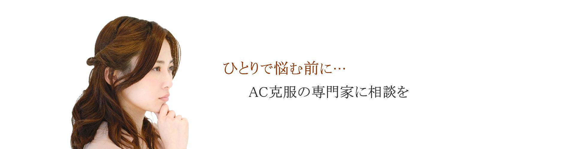 アダルトチルドレン専門カウンセリング(大阪)
