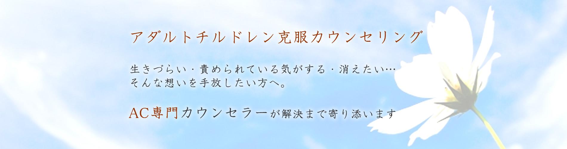 アダルトチルドレン専門カウンセリング(大阪)「ひとりで悩む前に」