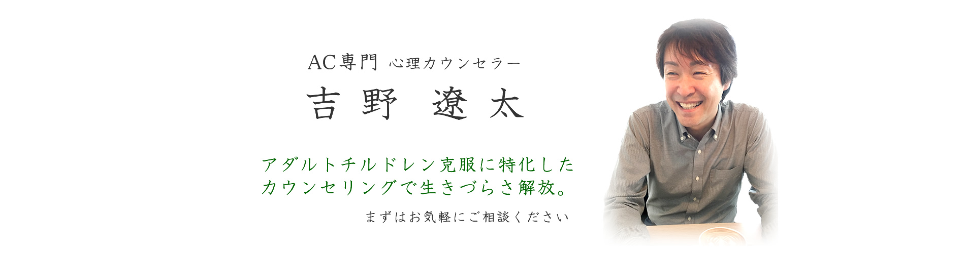 アダルトチルドレン専門カウンセリング(大阪)「心理カウンセラー吉野遼太」