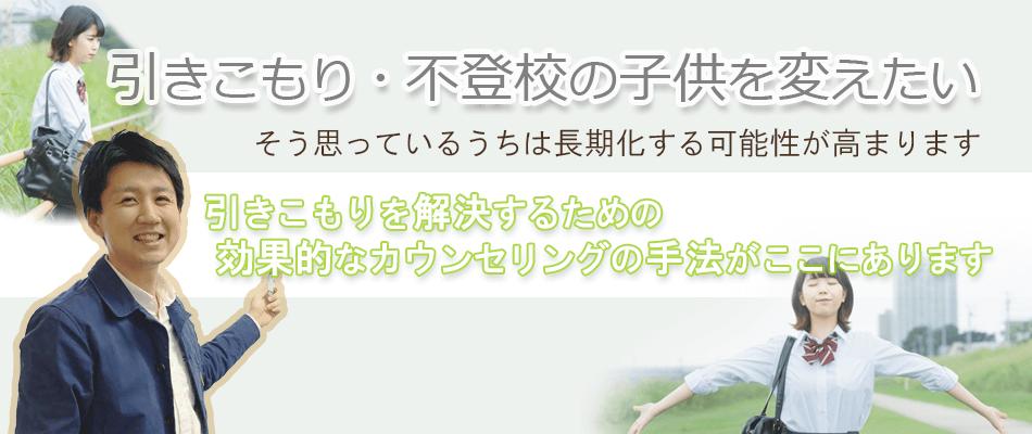 不登校克服カウンセリング大阪・京都