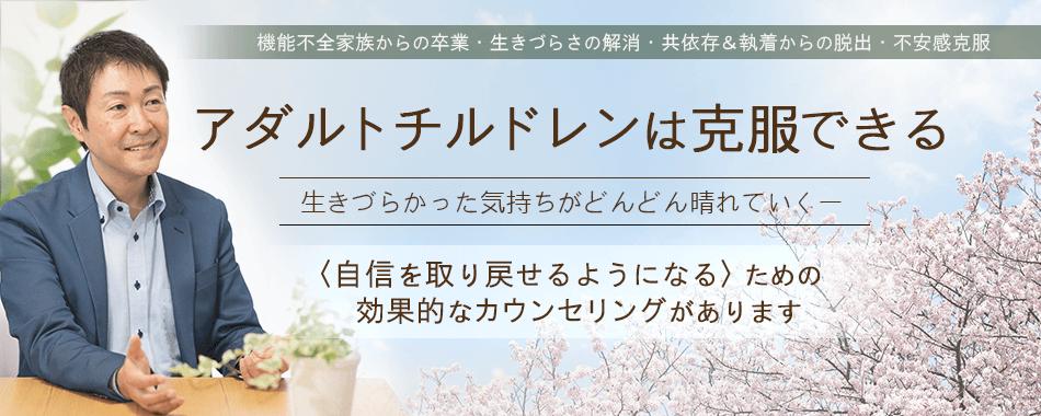 アダルトチルドレン カウンセリング 大阪