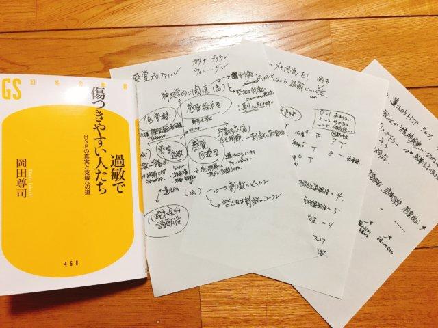 岡田尊司先生の本の読み方